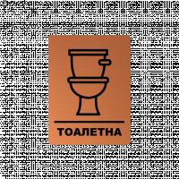 Табелка тоалетна - мед