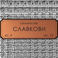 Табелка за врата Славкови - мед