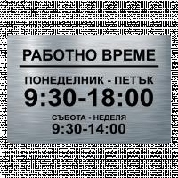 Табела работно време - инокс