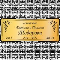 Табелка за врата Тодорови - злато