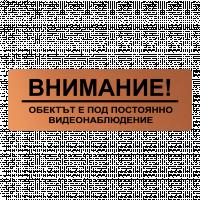 Табела ВНИМАНИЕ видеонаблюдение - мед