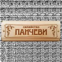 Табелка за врата Панчеви - дърво