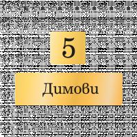 Табелки за пощенска кутия Димитрови - злато