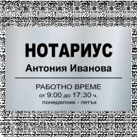 Табела НОТАРИУС Антония Иванова - сребро