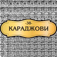 Табелка за врата Караджови - злато