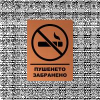 Табела пушенето забранено - мед