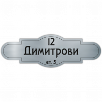 Табелка за врата Димитрови - сребро