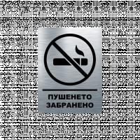 Табела пушенето забранено - инокс