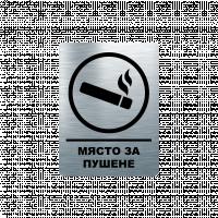 Табела място за пушене - инокс