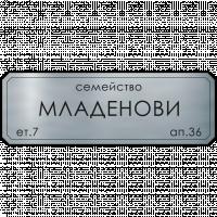 Табелка за врата Младенови - сребро