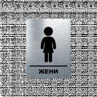 Табелка жена - инокс