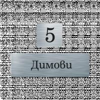 Табелки за пощенска кутия Димитрови - инокс