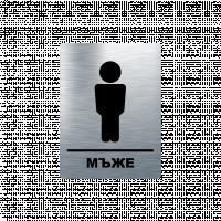 Табелка мъже - инокс