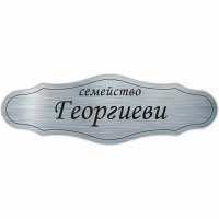 Табелка за врата Георгиеви - инокс
