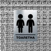 Табелка тоалетна жени мъже - инокс