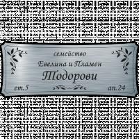Табелка за врата Тодорови - инокс