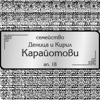 Табелка за врата Карайотови - сребро