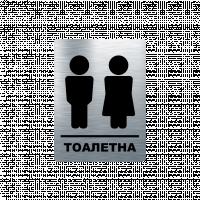 Табелка тоалетна мъже жени - инокс
