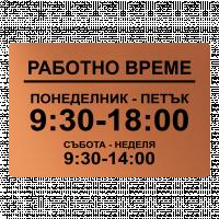 Табела работно време - мед